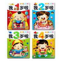1-4岁宝宝儿童读物宝宝潜能开发亲子共读幼儿启蒙