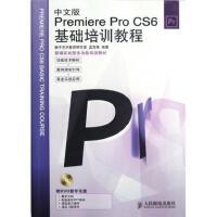 中文版Premiere Pro CS6基础培训教程(附光盘) 孟克难
