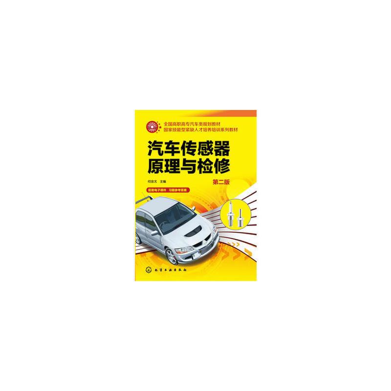 【二手旧书8成新】 汽车传感器原理与检修(何金戈)(第二版) 何金戈 化学工业出版社 9787122235466