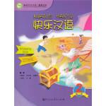快乐汉语 (第二版)第二册