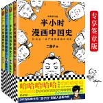 半小时漫画中国史1+中国史2+中国史3+世界史(套装共4册,作者签章版)