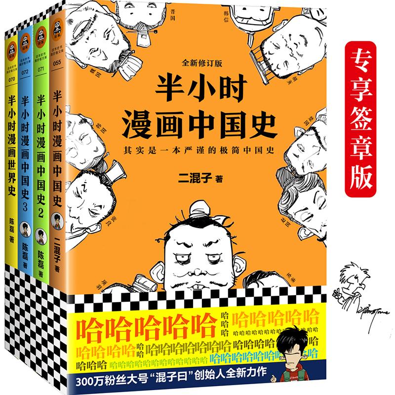 """半小时漫画中国史1+中国史2+中国史3+世界史(套装共4册,作者签章版)《半小时漫画中国史》系列是300万粉丝大号""""混子曰""""创始人陈磊(二混子)推出的全新力作,看半小时漫画,通三千年历史,用漫画解读历史,开启读史新潮流。读客出品。"""
