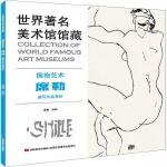 世界著名美术馆馆藏  拥抱艺术  席勒  速写作品赏析