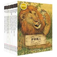 最美的名著绘本(10本必读好书,大师级彩色插图+经典译文)