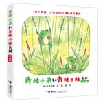 青蛙小弟和青蛙小妹系列(共4册)
