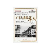 广东与离散华人:侨乡景观的嬗变