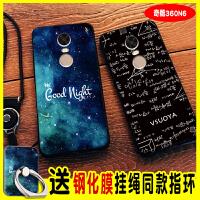 360N6手机套 奇酷360N6保护壳 360手机n6 1707-a01 黑边全包磨砂防摔彩绘男女款软保护套