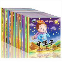 宝宝的一套世界文学名著绘本-小王子20册 3-6岁宝宝心灵健康成长绘本男孩故事书 幼儿情商培养图画书 彩图注音版童话连