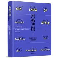 风格法则:写给职场男士的终极着装指南