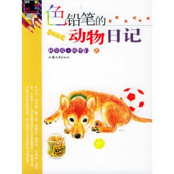 色铅笔的动物日记——涂鸦馆系列