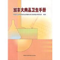 【二手旧书9成新】 加拿大肉品卫生手册 中国农业科学院农业质量标准与检测技术研究所译 9787801678973 中国