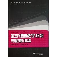 数学课堂教学技能与微格训练(高等院校师范类专业系列教材) 王晓军