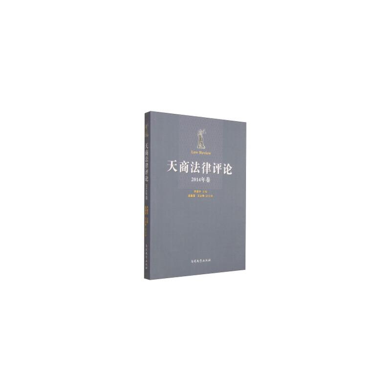 天商法律评论2014年卷 9787310047390 齐恩平,吴春雷,王立争 全新正版图书