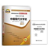 【正版】2020年版真题精选 自考通试卷 自考 00537 中国现代文学史
