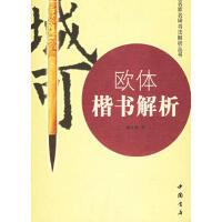 欧体楷书解析 9787806632116 郭永琰 中国书店出版社