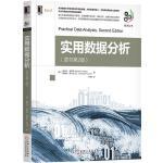 【正版特价】实用数据分析(原书第2版)|230950
