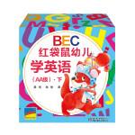 BEC红袋鼠幼儿学英语(AA级)·下