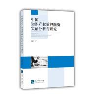 中国知识产权质押融资实证分析与研究