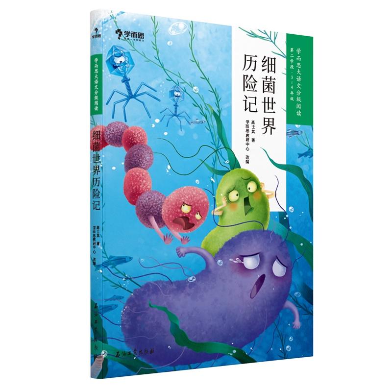 学而思大语文分级阅读3年级 4年级·细菌世界历险记 必读推荐 小学必读推荐