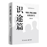 识途篇――专家、学者、教授谈英语学习(增订本)