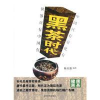 【二手旧书9成新】黑茶时代,陈杜强著,当代世界出版社
