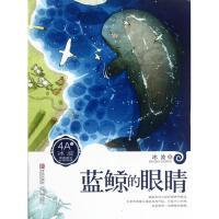蓝鲸的眼睛/冰波经典美文分级悦读