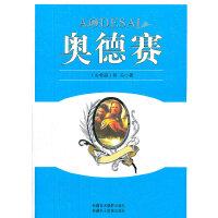 全新正版图书 奥德赛 荷马 新疆美术摄影出版社 9787546920528 人天图书专营店