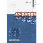 e 时代财务管理管理信息化理论与实践的探索