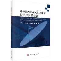 频控阵MIMO雷达波束形成与参数估计