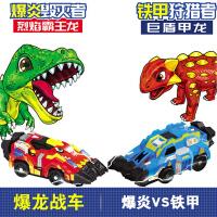 爆龙暴龙战车爆变恐龙变形玩具爆炎毁灭者男孩儿童玩具变形霸王龙 霸王龙+甲龙