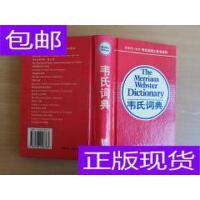 [二手旧书9成新]韦氏词典【实物拍图 品相自鉴 封底空白页有章】