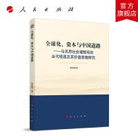 全球化、资本与中国道路――马克思社会理想观的当代境遇及其价值意蕴研究(西南大学马克思主义理论学科学术文库)人民出版社