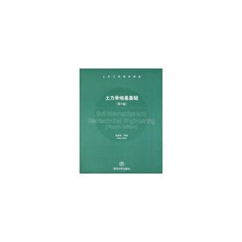土力学地基基础——土木工程教材精选