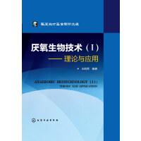 华夏英才基金学术文库--厌氧生物技术(Ⅰ)--理论与应用