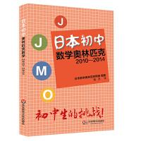 日本初中数学奥林匹克2010-2014