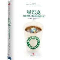 [二手旧书9成新] 星巴克:关于咖啡、商业和文化的传奇 Taylor Clark 9787508644523 中信出版