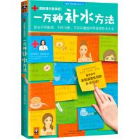 [二手旧书9成新]一万种补水方法,莫秀梅,广东科技出版社
