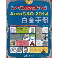 完全掌握――AutoCAD 2014白金手册(配光盘)