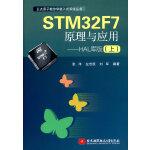 STM32F7原理与应用――HAL库版(上)(正点原子教你学嵌入式系统丛书)
