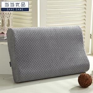 当当优品 曲线记忆枕 枕芯枕头 52x32x11.5/9CM