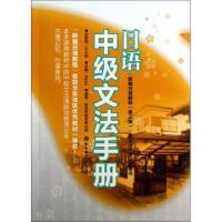 日语中级文法手册(新编日语教程第3版第3\4册配套用书) 许小明//Reika