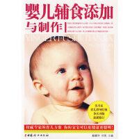 婴儿辅食添加与制作
