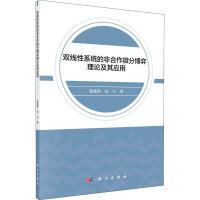 双线性系统的非合作微分博弈理论及其应用 科学出版社