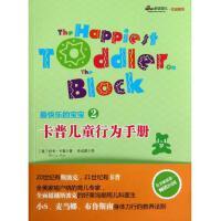 卡普儿童行为手册(1-4岁)/快乐的宝宝