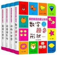 我的本认知书全4册颜色形状 三岁宝宝书籍 儿童0-1-3岁启蒙翻翻看 幼婴儿卡片看图识物大图识字学数字幼儿园教材 撕不