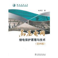 高压电网继电保护原理与技术(第四版)