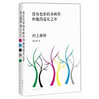 没有色彩的多崎作和他的巡礼之年 精装本 村上春树长篇文学小说(村上春树突破之作,不一样的村上小说,创日本文学史上的快突