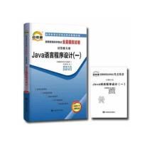 【正版】2019年4月真题 自考通试卷 04747 Java语言程序设计(一)全真模拟试卷