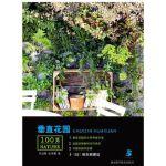 垂直花园――绿手指丛书