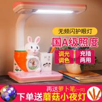 【满减优惠】儿童台灯护眼灯书桌小学生用学习写字灯可充电插电两用可爱保视力